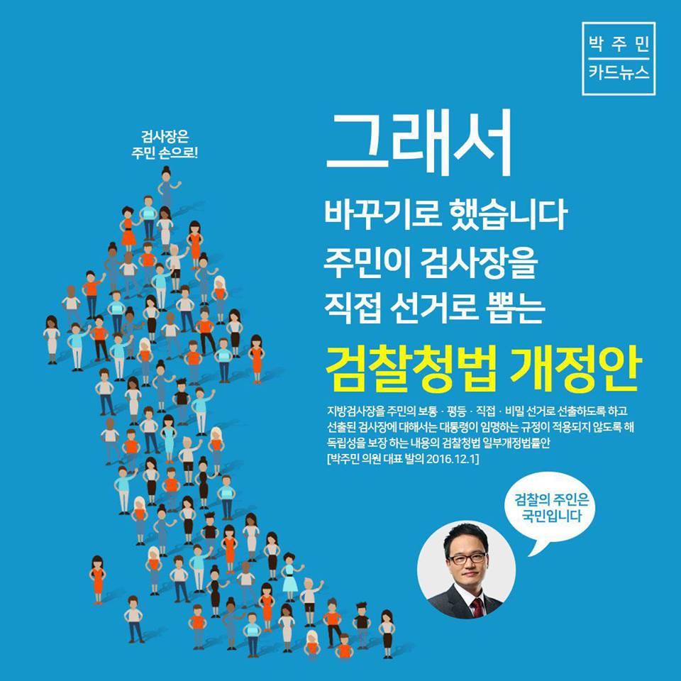 '검찰청법 개정안'과 관련 박주민 의원실이 배포한 카드뉴스 중에서.