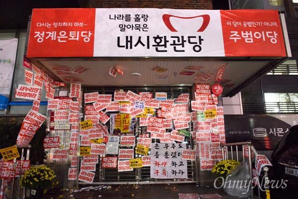 지난 3일 오후 박근혜 퇴진 시국대회를 마친 대구 시민들이 새누리당의 간판을 '정게은퇴당, 내시환관당, 주범이당'으로 바꾸었다.