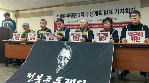 전봉준 투쟁단 기자회견 모습