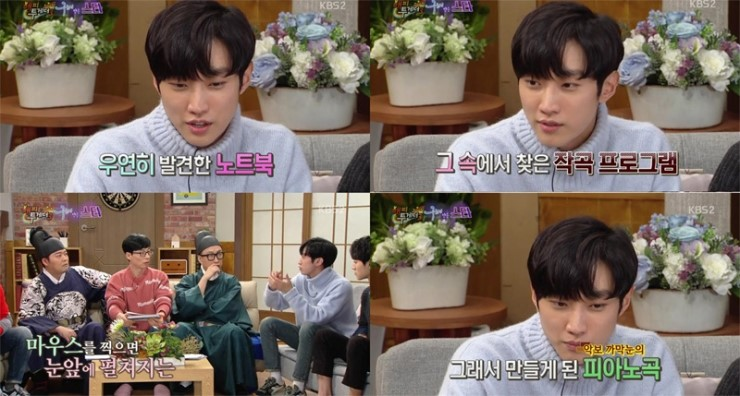 지난달 3일 방영된 KBS `해피투게더`의 한 장면. 이자리에서 진영은 자신이 작곡을 시작하게된 계기를 진솔하게 소개한 바 있다. (방송 화면 캡쳐)