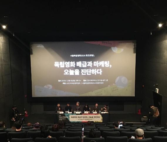 서울독립영화제2016 토크포럼'독립영화 배급과 마케팅, 오늘을 진단하다'가 5일 오후 서울 CGV아트하우스에서 열렸다.