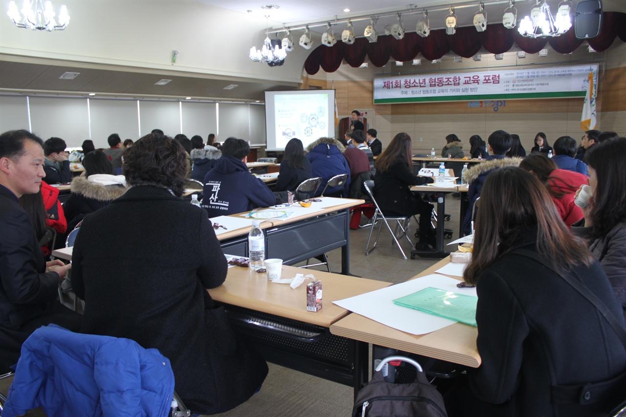 제1회 청소년협동조합 교육포럼 청소년 사회적경제 교육을 받은 120명과 학교협동조합을 추진하고 있는 학생들이 모여 교육포럼을 진행했다.