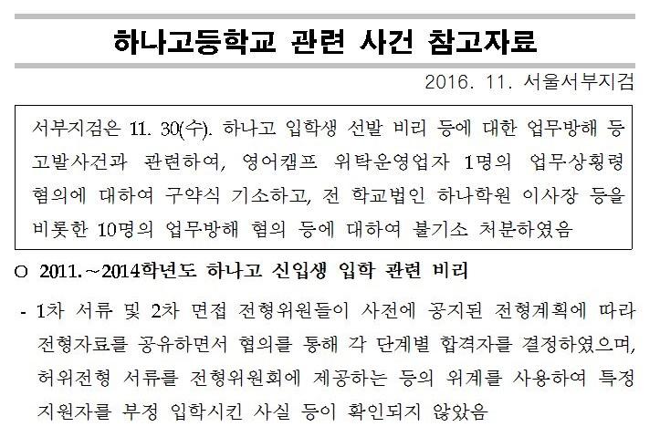 12월 1일. 서울서부지방검찰청은 1년을 끌던 하나고 입시 부정 사건 수사 결과 '무혐의' 처분했음을 발표했다.