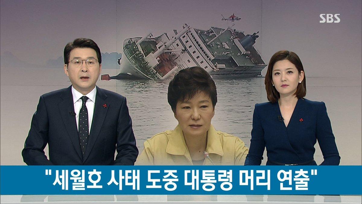 '세월호 7시간' 관련 6일 SBS 보도.