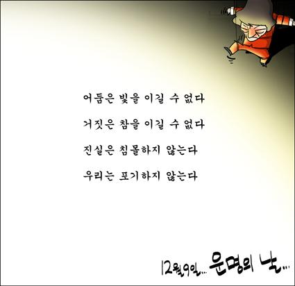 [정윤성 만평] 박근혜 '운명의 날'