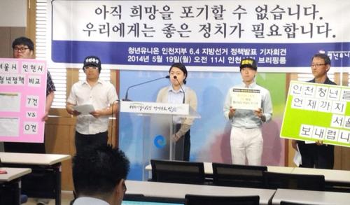 2014년 6월 지방선거를 앞두고 인천청년유니온이 청년정책을 발표하고 있다.<시사인천 자료사진>