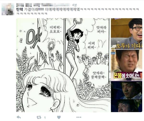한 트위터 사용자(@yv****)가 박근혜 대통령 탄핵소추안 가결을 온 우주의 기운을 모아 기뻐하고 있다.