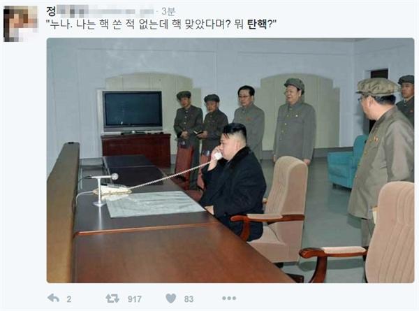 한 트위터 이용자가 올린 짤방. 북한에서 온 전화란다.