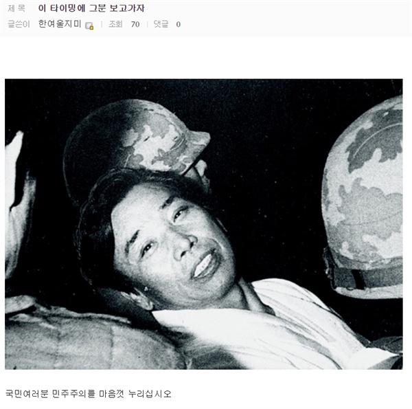 박근혜 대통령 탄핵소추안이 가결되고 난 뒤, 디씨인사이드 주식갤러리의 한 이용자가 올린 짤방. 박정희 대통령을 총으로 쏜 김재규를 옮겨놨다.