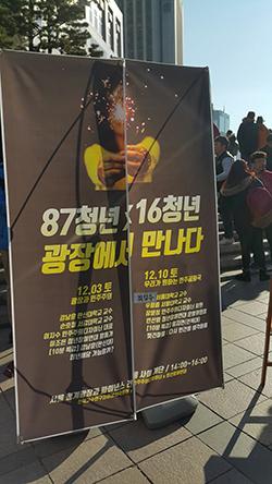 10일 청계광장과 파이낸스센터 앞 계단에서는 <87청년과 16청년, 광장에서 만나다> 세대공감 거리시국 이야기마당 행사가 개최됐다.