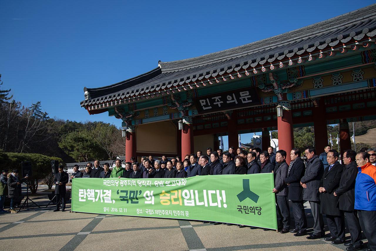 국민의당 광주 운정동 국립5.18민주묘지 참배 후 박근혜 대통령 탄핵결과 광주지역 당직자·당원 보고대회를 가지고 있다.