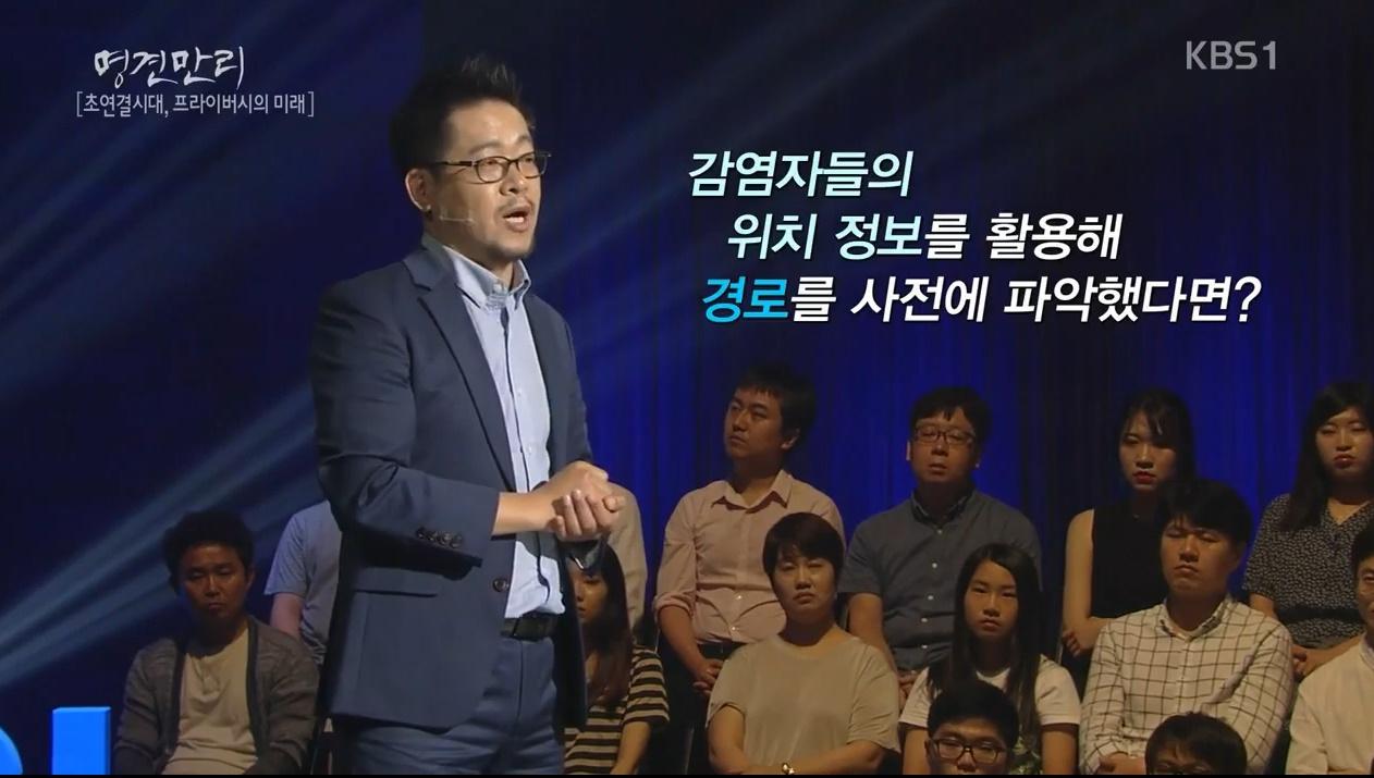 """빅데이터 전문가인 데이터컨시어지랩 서진수 소장이 지난 7월 15일 KBS1TV 명견만리에서 '초연결시대, 프라이버시의 미래'라는 주제로 강연을 하고 있다. 그는 본 강연에서 한국 정부의 개인정보보호법에 대한 엄격한 규제가 메르스 확산을 방지하는 데 악영향을 끼쳤다면서 다음과 같이 말했다. """"지난해 이맘때였죠. 우리나라뿐만 아니라 전세계를 공포에 떨게 했던 사건, 중동호흡기증후군 메르스였습니다. 당시 사망자만 무려 38명이나 나왔고, 금전적인 피해도 약 6조원이 넘었습니다. 당시 보건당국은 감염자들이 발생하고 나면 그들을 한명한명 역추적하는 방법으로 조사를 시작했습니다. 조금 더 일찍 그 감염자들의 위치정보를 파악해서 감염자들이 어디로 이동하는지 파악되고 관리가 되었다면 어땠을까요? 정말 소중한 그 38분의 목숨을 한 분이라도 더 구할 수 있지 않았을까라고 생각됩니다. 개인정보는 잘 활용하면 이 사회곳곳에서 순기능을 발휘할 수 있습니다."""""""