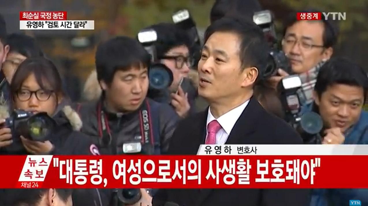 """지난 11월 14일 YTN 보도에 따르면, 대통령 변호인으로 선임된 유영하 변호사가 특별수사본부가 있는 검찰청 앞에서 앞으로의 계획에 대해 밝히면서 대통령이기 이전에 여성으로서의 사생활이 있으니""""이를 존중해달라고 발언하고 있다."""