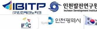 인천테크노파크, 인천발전연구원, 인천문화재단(왼쪽 아래), 인천시청 로고