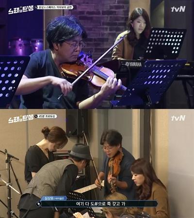 융스트링을 이끌고 있는 바이올리니스트 심상원(위쪽). <노래의 탄생> 방송화면 갈무리.