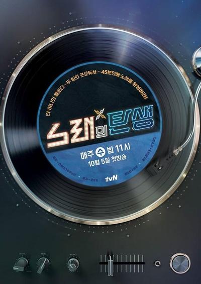 tvN <노래의 탄생> 프로그램 포스터.