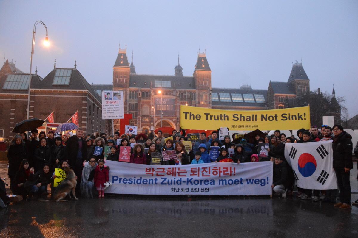 """네덜란드 암스테르담에서 진행된 """"박근혜 퇴진을 위한 재 네덜란드 시국집회"""" 전체 모습"""