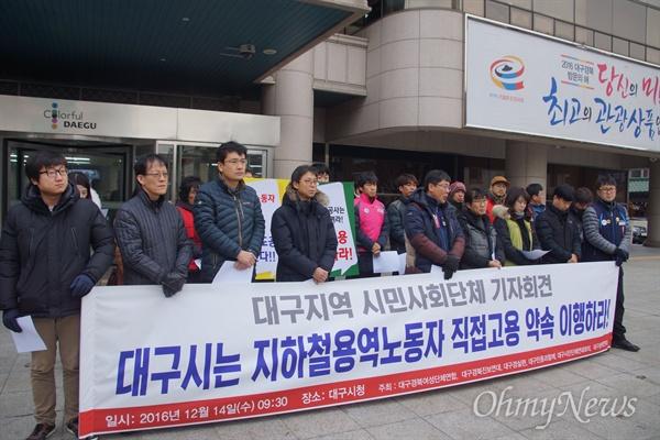 대구시민단체들은 14일 오전 대구시청 앞에서 기자회견을 갖고 대구지하철 청소용역 노동자들의 직접고용을 촉구했다.