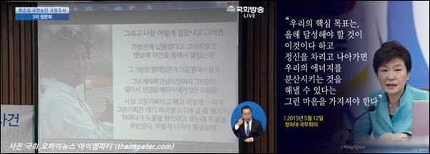 청문회에서 더불어민주당 박영선 의원이 공개한 최순실씨 육성과 박근혜씨의 평소 화법
