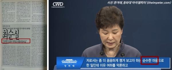 29년 전 최순실씨가 월간 여성중앙과 했던 인터뷰와 박근혜씨의 대국민담화문