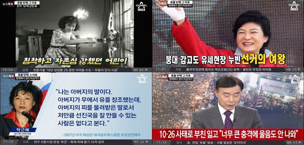 △박근혜 대통령의 18년 정치인생을 다루면서 치적위주로 보도한 채널A<뉴스특보>(12/11)