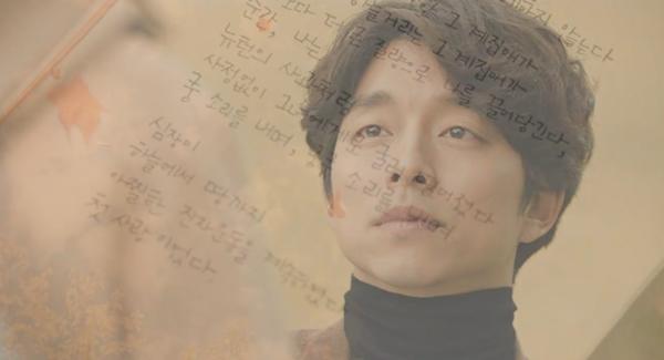 tvN 드라마 <도깨비> 4회 갈무리. <도깨비>가 흥행하면서 OST도 주목받고 있다.