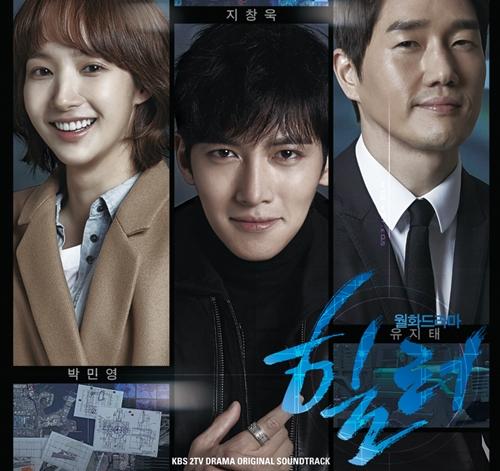 KBS2 드라마 <힐러> OST 재킷
