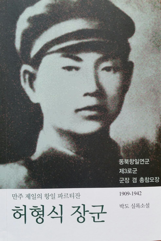 소설가 박도 선생이 펴낸 <허형식 장군> 표지