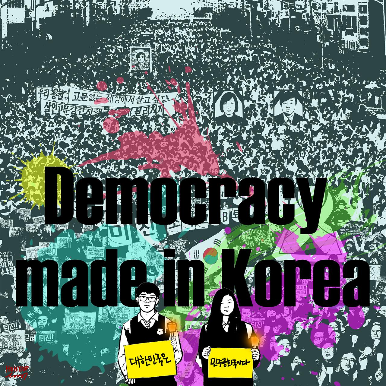 촛불민주주의 - made in Korea '대한민국의 모든 권력은 국민으로부터 나온다'는 대한민국 헌법 제 1조를 무시하고 있는 대통령이 아직 청와대에 있습니다. 그러나 결국 국민이 승리할 것이며, '촛불 민주주의'는 세계인들에게 존경 받을 만한 투쟁으로 기억될 것입니다.