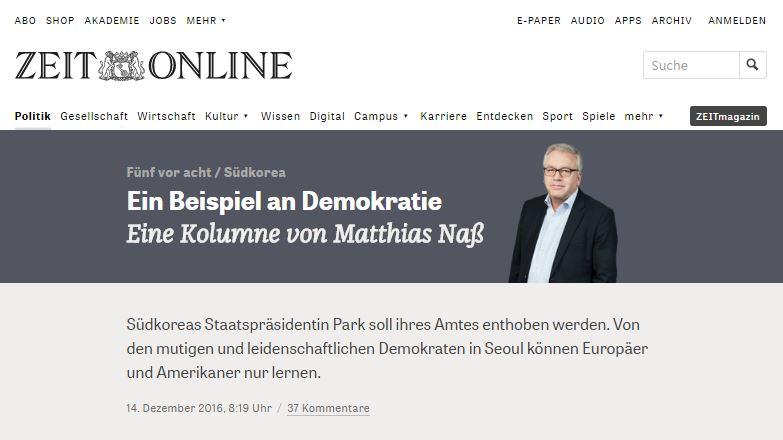 독일 유력언론 디자이트의 국제부 편집국장이자 베테랑 저널리스트인  마티아스 나스의 기사캡쳐