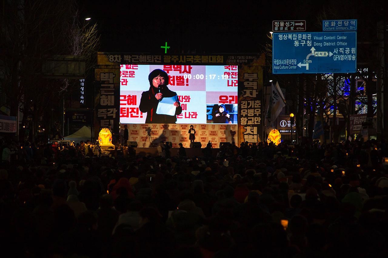 8차 박근혜퇴진 광주시국촛불집회, 시민자유발언
