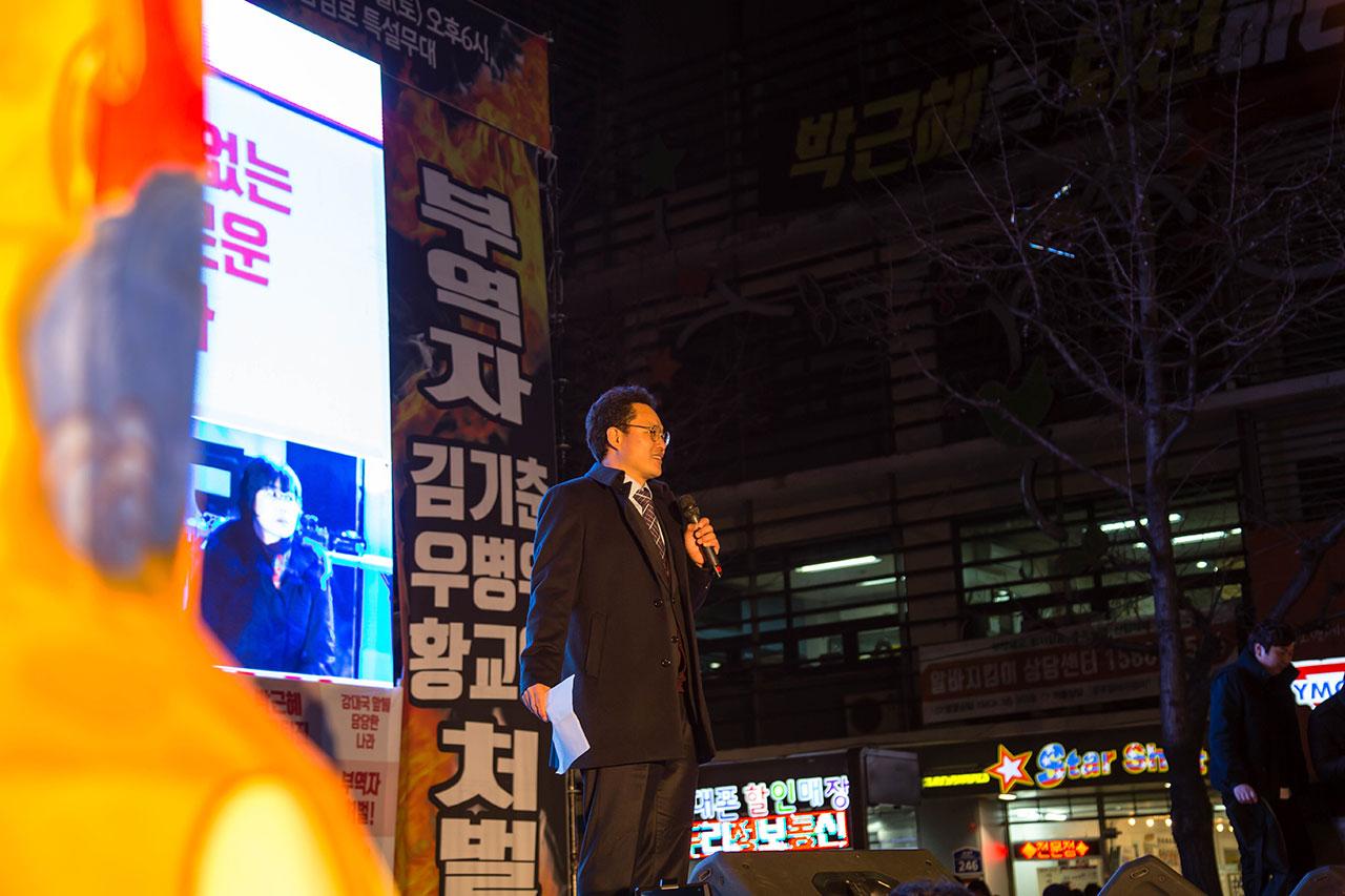 8차 박근혜퇴진 광주시국촛불집회, 민변 김정희 변호사