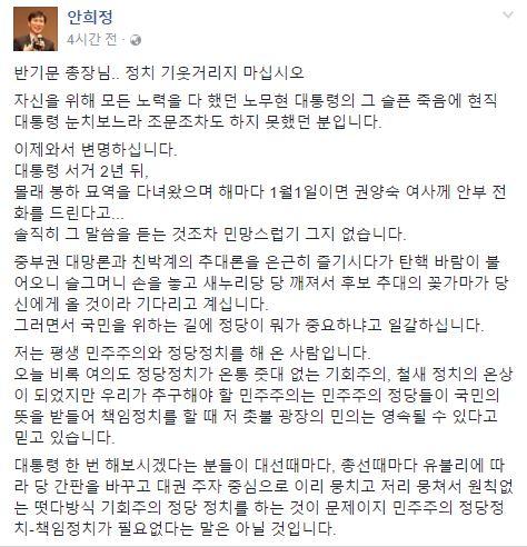 안희정 충남도자시가 21일 페이스북 글을 통해 반기문 총장에게 직격탄을 날렸다.