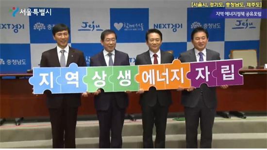 서울시, 경기도, 충청남도, 제주도 지자체장들은 지난해 11월 지역 에너지 전환을 위한 공동선언문을 발표하고 협력해나가기로 했다.