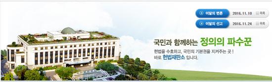 헌법재판소 홈페이지