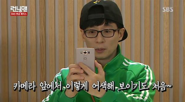 SBS 런닝맨 유재석