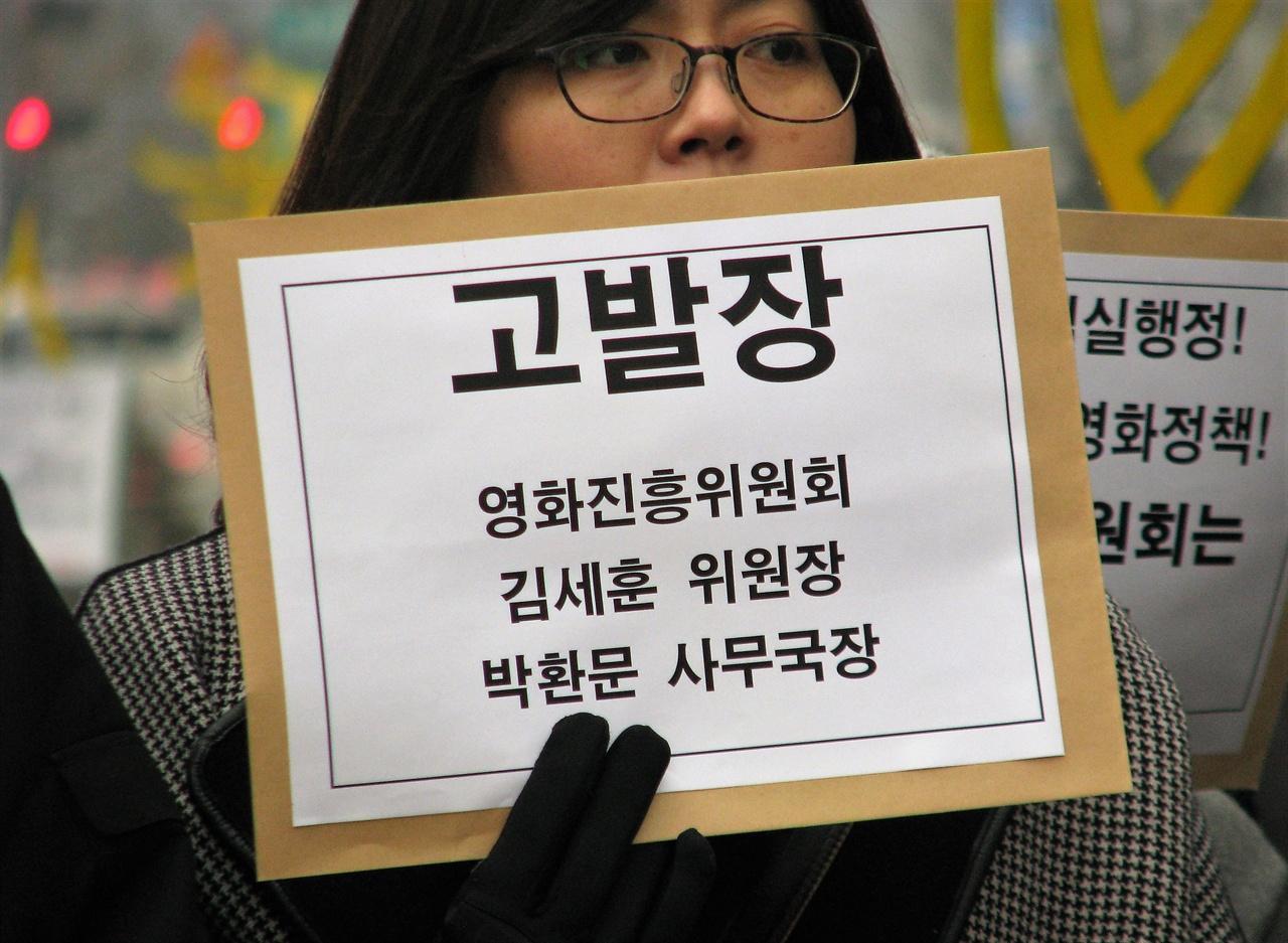영화단체들이 23일 영진위 김세훈 위원장과 박환문 사무국장을 업무상 횡령 혐의로 검찰에 고발했다.