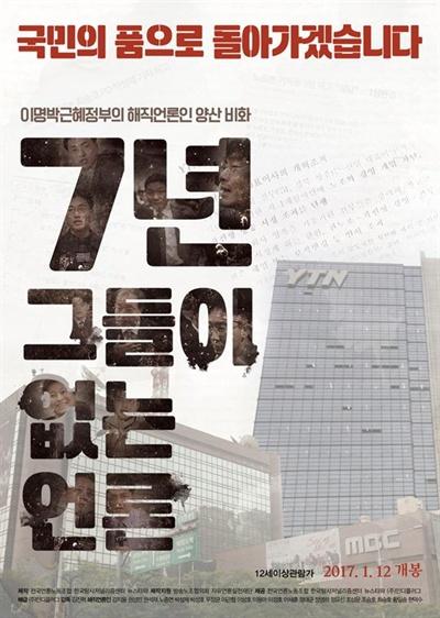 영화 <7년-그들이 없는 언론> 포스터.