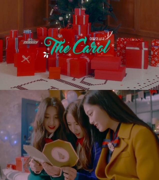 이달의 소녀의 '더 캐롤 (The Carol)' 2016년 12월 15일 공개된 이달의 소녀 희진, 현진, 하슬의 캐롤.