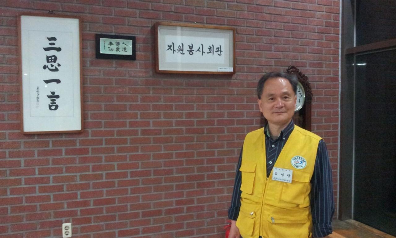 자원봉사자 유영달씨