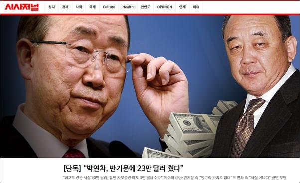 시사저널은 박연차 태광실업 회장이 반기문 총장에게 23만 달러주를줬다고 보도했다