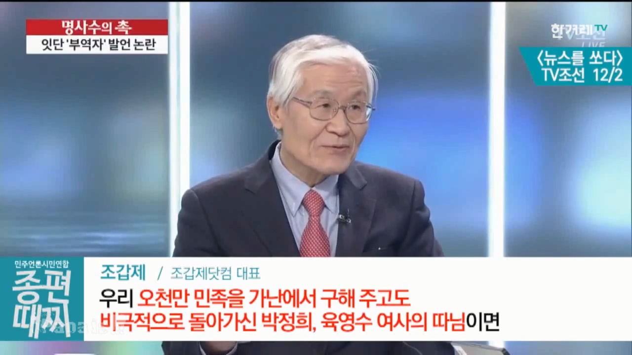 지난 2일 TV조선 <뉴스를 쏘다>에 출연한 조갑제 조갑제닷컴 대표)