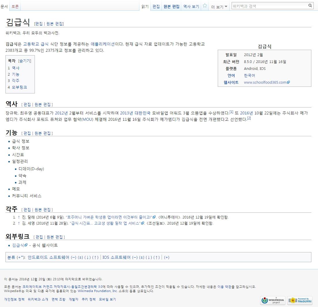 만들어진 '김급식' 문서의 모습.