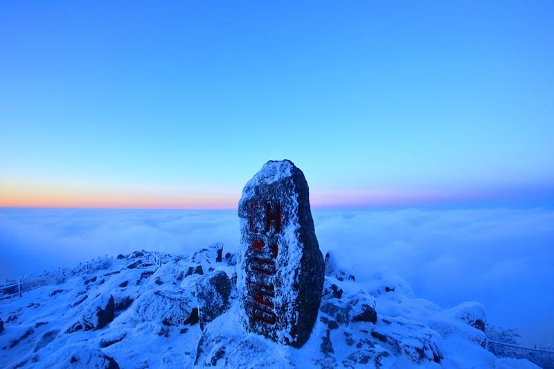 얼어붙은 대청봉 구름에 쌓인 대청봉