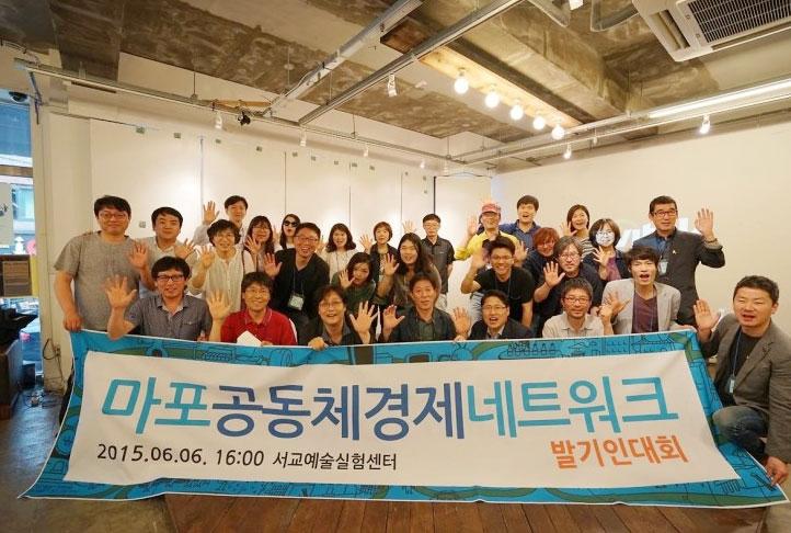 마포공동체경제네트워크 모아 발기인대회