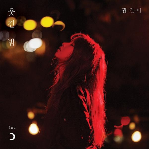 권진아 `웃긴 밤` 표지