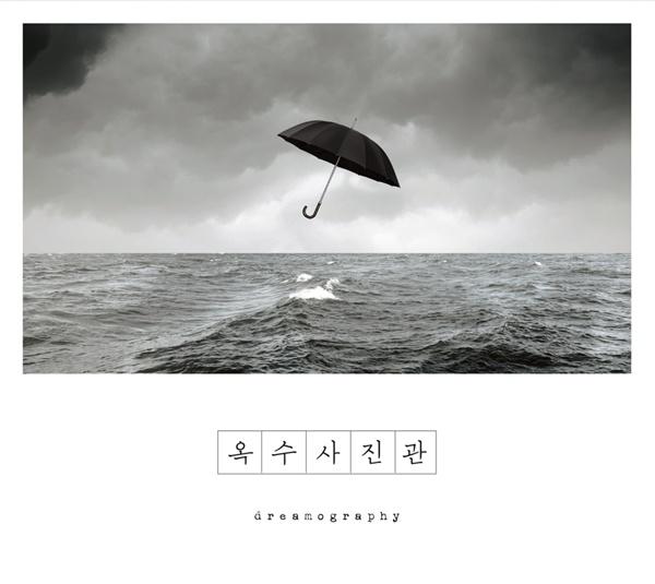 옥수사진관 `dreamography`