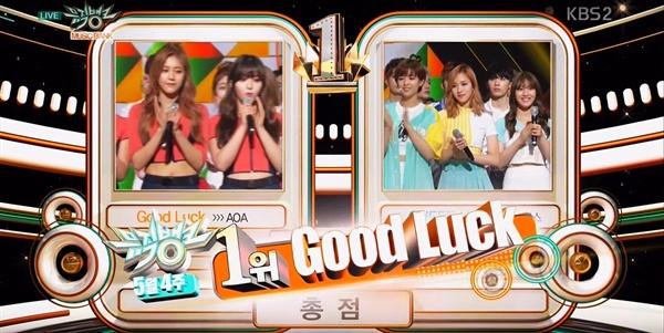 지난 5월 27일, KBS2 <뮤직뱅크>의 순위가 뒤바뀌는 사고가 있었다. 생방송 당시 AOA가 1위인 것으로 발표했으나, 이후 순위 집계에 오류가 있었다며 트와이스로 정정하는 대형사고를 저질렀다.
