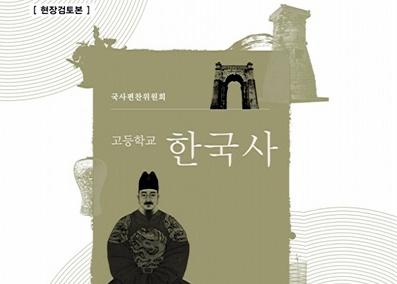 국정교과서 공짜로 퍼주기 지적을 받을 고교<한국사>교과서.