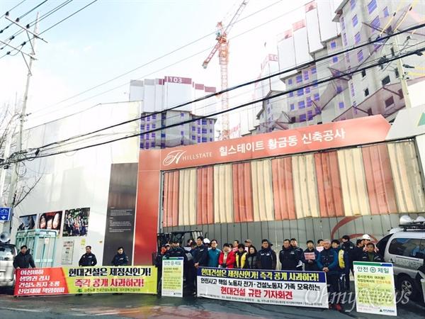 대구경북 노동시민단체들은 27일 안전간판에 노동자를 비하하고 여성에 대한 혐오의 글을 적은 건설사 앞에서 항의 성명을 발표했다.